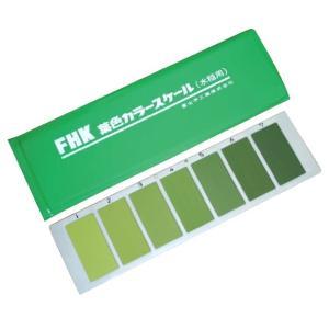 葉色カラースケール 水稲用|otentosun
