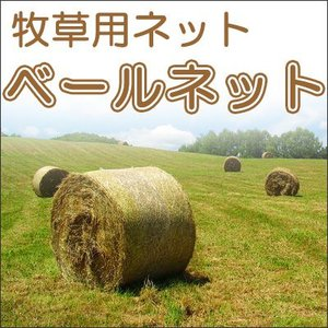 送料無料 牧草用 ベールネット 900mm×2000m|otentosun