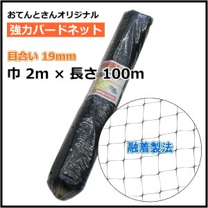 強力バードネット (防鳥ネット) 2m×100m 目合 19mm otentosun