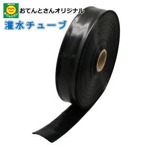 灌水チューブ (黒) 厚さ0.2mm × 巾50mm × 100m|otentosun