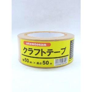otentosan クラフトテープ 巾50mm×長さ50m|otentosun