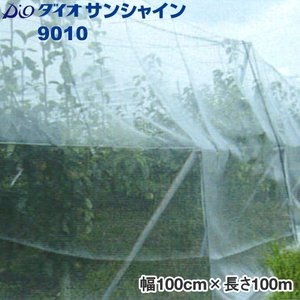 ダイオサンシャイン 9010 (防風、防雪、防鳥、防虫ネット) 目合い2mm×2mm 巾100cm×長さ100m|otentosun