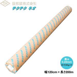 農業用不織布 テクテクネオ PLK020 (白) 幅120cm×長さ200m|otentosun