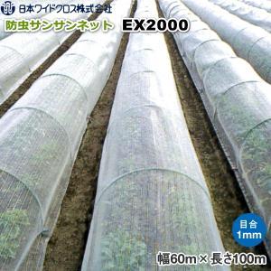 日本ワイドクロス株式会社 サンサンネット EX2000 (防虫ネット) 目合い1mm 巾60cm×長さ100m otentosun