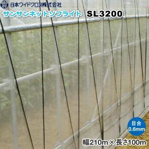 防虫ネット サンサンネット ソフライト SL3200 目合い0.6mm 巾210cm×長さ100m otentosun