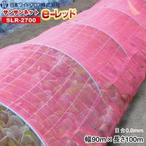 防虫ネット サンサンネット e-レッド SLR2700 目合い0.8mm 巾90cm×長さ100m otentosun