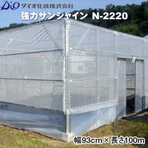 ダイオ 強力サンシャイン N-2220 (防虫ネット) 目合い0.98mm 巾93cm×長さ100m otentosun