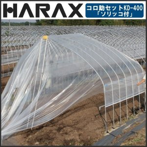 HARAXハラックス コロ助セット ビニールハウス屋根のフィルム展張機「ソリッコ付」 KD-400|otentosun