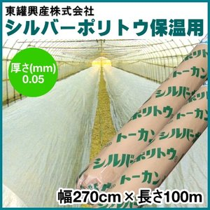 シルバーポリトウ保温用 (厚み)0.05mm×(幅)270cm×(長さ)100m|otentosun