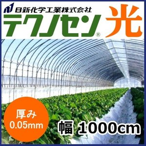 ハウスビニール 農PO テクノセン光 厚さ0.05mm 幅1000cm (1m単位切売り) 条件付き送料無料