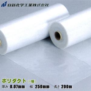 1層ポリダクト 厚さ0.07mm×幅250mm×長さ200m 2本入り (温風ダクト・送風ダクト・もみがら排出)|otentosun