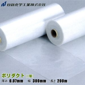 1層ポリダクト 厚さ0.07mm×幅300mm×長さ200m 2本入り (温風ダクト・送風ダクト・もみがら排出)|otentosun