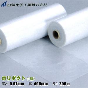 1層ポリダクト 厚さ0.07mm×幅400mm×長さ200m 2本入り (温風ダクト・送風ダクト・もみがら排出)|otentosun