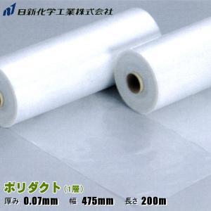 1層ポリダクト 厚さ0.07mm×幅475mm×長さ200m 2本入り (温風ダクト・送風ダクト・もみがら排出)|otentosun