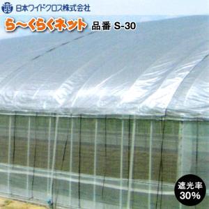 遮光ネット ら〜くらくネット S-30 (遮光率30%) 幅400cm 長さ1m単位で指定可能 otentosun