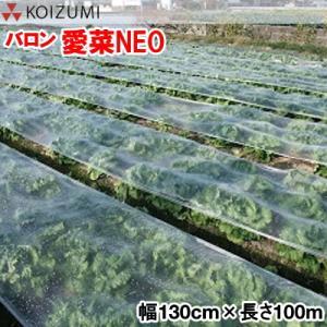 バロン愛菜NEO 幅130cm×長さ100m (EVOH製 べたがけ トンネル)|otentosun