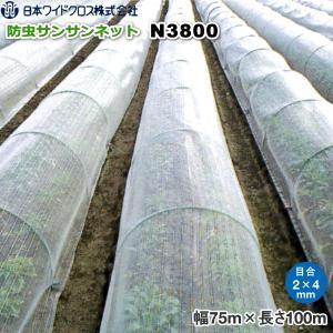 日本ワイドクロス株式会社 サンサンネット N3800 (防虫ネット) 目合い2mm×4mm 巾75cm×長さ100m otentosun