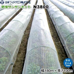 日本ワイドクロス株式会社 サンサンネット N3800 (防虫ネット) 目合い2mm×4mm 巾180cm×長さ100m otentosun