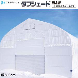 流滴剤塗布型遮光フィルム タフシェードW&W 両面ホワイトタイプ 厚さ0.15mm 幅600cm (1m単位切売り) otentosun