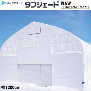 流滴剤塗布型遮光フィルム タフシェードW&W 両面ホワイトタイプ 厚さ0.15mm 幅1200cm (1m単位切売り) otentosun