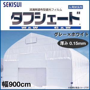 流滴剤塗布型遮光フィルム タフシェードG&W グレー×ホワイトタイプ 厚さ0.15mm 幅900cm (1m単位切売り)|otentosun