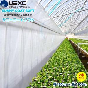 UEXC 保温被覆資材 サニーコートソフト 幅185cm×長さ100m お得な2本セット|otentosun