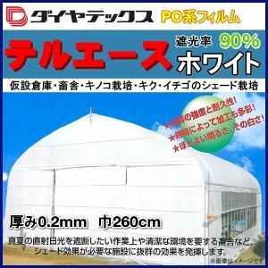 遮光・遮熱PO系フィルム テルエースホワイト 両面ホワイトタイプ 厚さ約0.2mm 幅260cm (1m単位切売り) otentosun