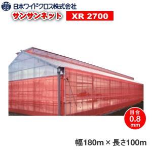 防虫ネット サンサンネットクロスレッド XR-2700 目合い0.8mm 巾180cm×長さ100m|otentosun