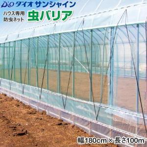 ハウス専用防虫ネット ダイオサンシャイン 虫バリア 目合い0.75mm 巾180cm×長さ100m|otentosun