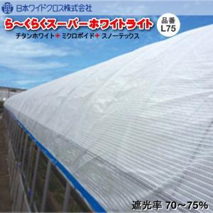 遮熱資材 ら〜くらくスーパーホワイトライト L75 (遮光率70〜75%) 幅100cm 長さ1m単位で指定可能 otentosun