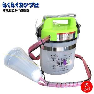 乾電池式ジベ処理器 らくらくカップ2 カップサイズ大 (ぶどう・ジベレリン)