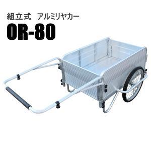アルミリヤカー (リアカー) OR-80 (保管・収納に便利な組立式)|otentosun