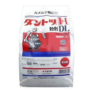 ダントツH粉剤DL 3kg|otentosun