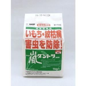 嵐ダントツ箱粒剤 1kg|otentosun
