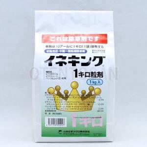 イネキング1キロ粒剤 1kg otentosun