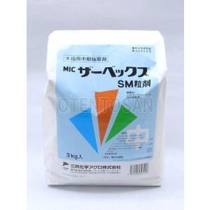 ザーベックスSM粒剤 3kg|otentosun