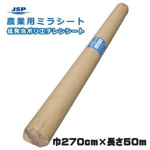 農業用 ミラシート #127 (巾)270cm×(長さ)50m 水稲育苗 保温資材 otentosun