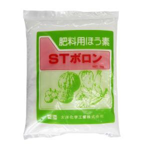 肥料用ほう素 STボロン 1kg otentosun