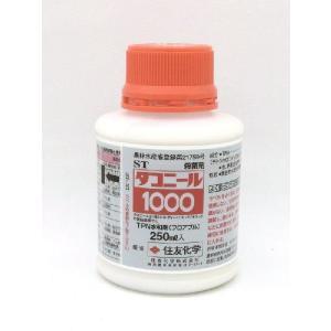 ダコニール1000  250ml|otentosun