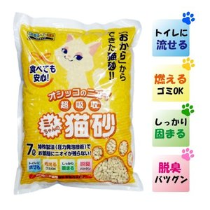 ミィちゃんの猫砂 おから 2穴タイプ 7L×6袋|otentosun