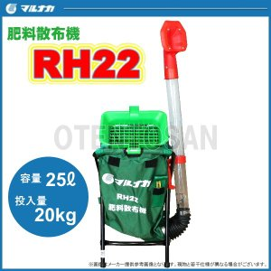 マルナカ 肥料散布機 RH22 (袋容量20L)|otentosun