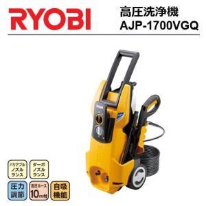 【送料無料】 RYOBI(リョービ) 高圧洗浄機 AJP-1700VGQ 自吸機能付|otentosun