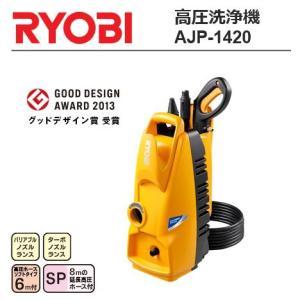 【送料無料】 RYOBI(リョービ) 高圧洗浄機 AJP-1420|otentosun