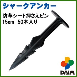 DAIM 防草シート押さえピン シャークアンカー 15cm ...