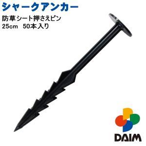 DAIM 防草シート押さえピン シャークアンカー 25cm ...