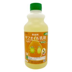サフオイル乳剤 1L otentosun