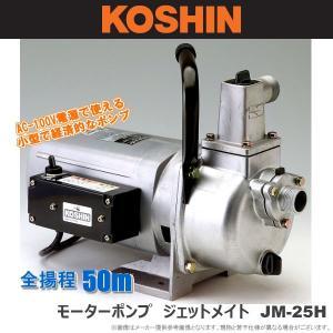 【送料無料】 工進 モーターポンプ ジェットメイト JM-25H|otentosun