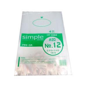 (OPP防曇袋)シンプルボードン #20 No.12 230×340 100枚 4穴 プラマーク入|otentosun