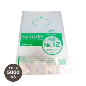 (OPP防曇袋)シンプルボードン #20 No.12 230×340  4穴 プラマーク入 (1ケース 5000枚)|otentosun