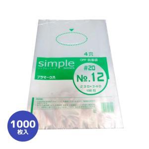 (OPP防曇袋)シンプルボードン #20 No.12 230×340 1000枚 4穴 プラマーク入 otentosun